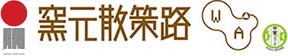 信楽 窯元散策路Wa 日本遺産認定